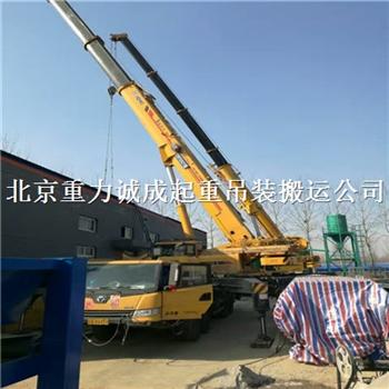 北京吊車出租租賃找北京重力誠成設備租賃公司