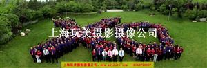 上海集体照玩美专业拍摄公司