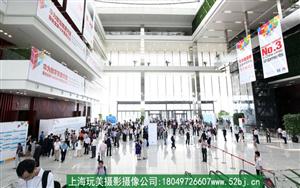 上海展会摄像展会展位会议全程跟拍摄影摄像