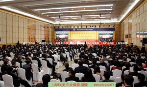 上海商务会议摄像拍摄商务会务商业活动最低价专业摄影摄像