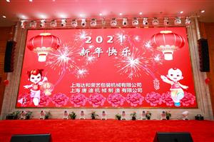 上海达和荣艺包装机械有限公司&上海唐迪机械制造有限公司 年会暨表彰会