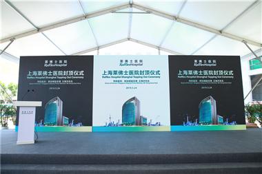 上海活动策划——上海弗莱士医院封顶仪式
