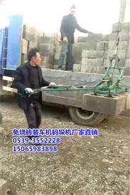 水泥砖码砖机 装车机价格