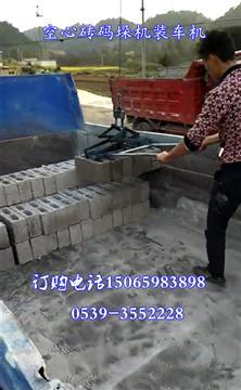 空心砖夹砖机