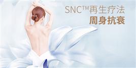 SNC™干细胞再生疗法-周身抗衰