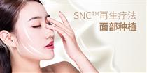 SNC™干细胞再生疗法-面部种植