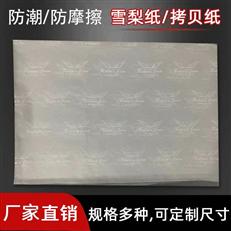 拷贝纸防潮纸水果服装包装纸 定制尺寸印刷拷贝纸logo