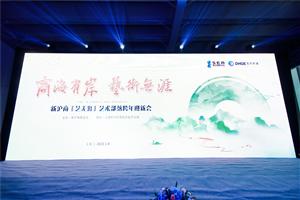 2021新沪商【艺无涯】艺术部落跨年迎新会