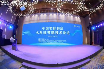 2021中国节能领域水系统节能技术论坛