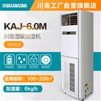 川岛湿膜加湿器KAJ-6.0M增湿器不出雾