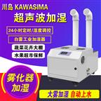 川岛超声波加湿机KAJ-3.0B 增湿机 大容量加湿器