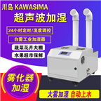 川岛超声波加湿机KAJ-9.0B 喷雾增湿机