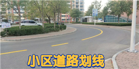 小区道路划线