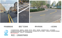 中达交通-划线工程
