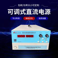 450V5A高壓可調電源 開關直流電源 穩壓可調直流電源生產廠家.