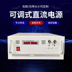 廠家直銷 60V100A可調開關穩壓恒流電源 數字直流開關恒流電源
