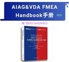 深圳AIAG&VDA FMEA培训、广州东莞惠州FMEA培训、佛山中山湖南FMEA培训