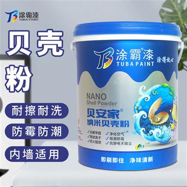 廣東江門涂霸漆,貝殼粉無機涂料生產廠家,凈化空氣