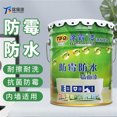 防霉防水內墻乳膠漆批發,選涂霸防霉防水內墻乳膠漆生產廠家