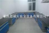贵阳实验台-重庆实验室操作台