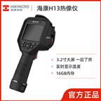 海康微影HIKMICRO DS-2TPH13-3AUF手持工业红外热成像仪测温仪器-专业款