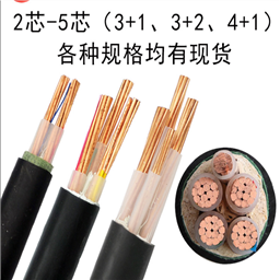 供应矿用MCPT电缆 MCPT电缆3*70+1*16+3*4电缆价格