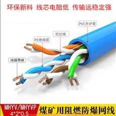 煤矿用阻燃通信电缆MHYBV