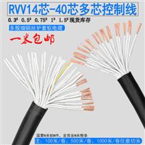 KVV聚氯乙烯电缆3x1.5控制