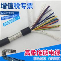 阻燃电缆ZR-KVVP-14*2.5屏...