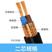 软芯屏蔽16芯4平方电缆KVV...