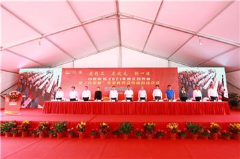 中建2021年度竞赛启动仪式