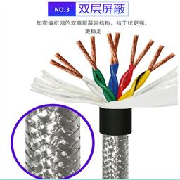 多芯计算机电缆ZRDJYJVP 30*2* 0.5