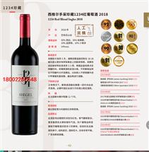 西格尔手采珍藏1234红葡萄酒