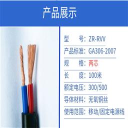NH-VV3*150+1*95耐火电力电缆