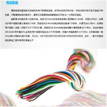 井筒用通信电缆MHYA32-2...