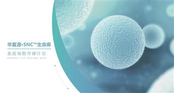 免疫细胞存储计划
