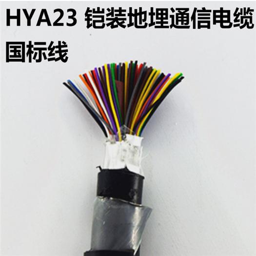 KVV铜芯聚氯乙烯绝缘控制电缆