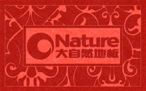 地毯/廣告門墊HZM-1262