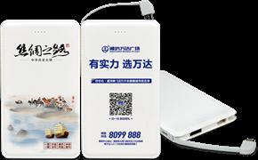 卡片移動電源(10000毫安)