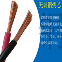 RS485-2*2*0.75通信电缆