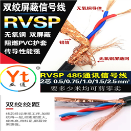 控制电缆ZR-KVVP22 2*1.5