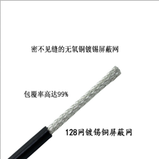 耐高温计算机电缆DJFVP-300V规格
