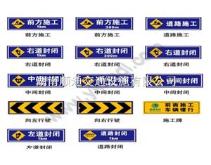 施工指示标识牌
