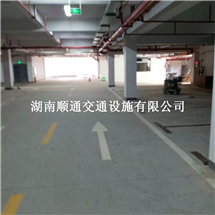 地下停车场热熔划线