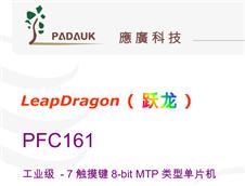 应广触摸芯片 PFC161 工业级-7触摸按键 MTP单片机   高抗干扰系列
