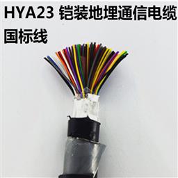 充油通信电缆HYAT价格