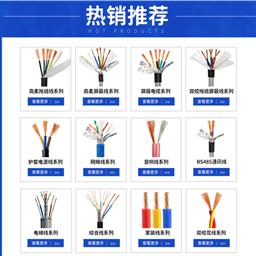 RVVP RVVP-3*0.75多芯屏蔽软电缆