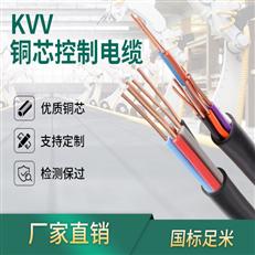 控制电缆KVV KVVP KVVP2 KVV22