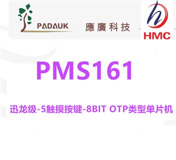 应广触摸芯片 PMS161 五路触摸按键单片机