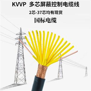 KVV屏蔽控制电缆 KVVP KVVP2